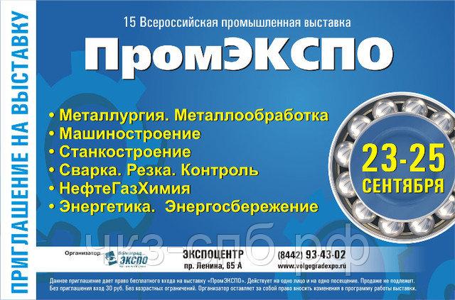 Промэкспо выставка