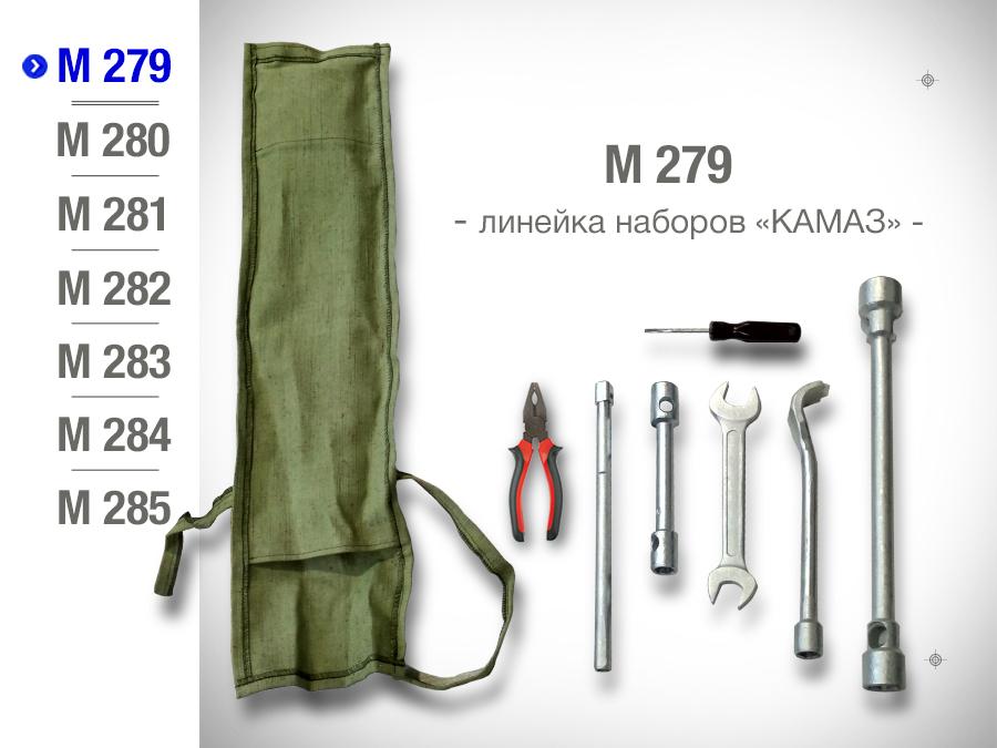 Набор Камаз М279 КЗСМИ