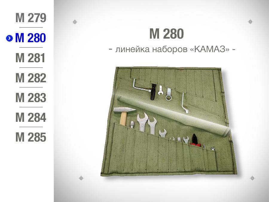 Набор КАМАЗ М280 КЗСМИ