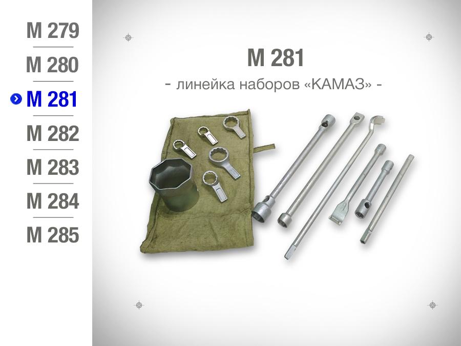 набор КАМАЗ М281 КЗСМИ
