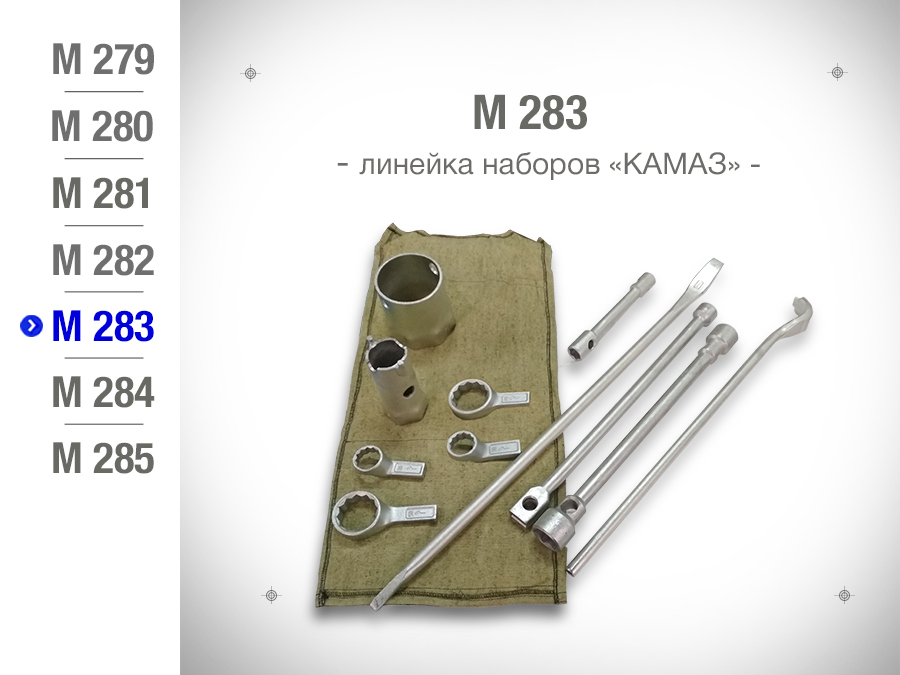 Набор КАМАЗ М283 КЗСМИ