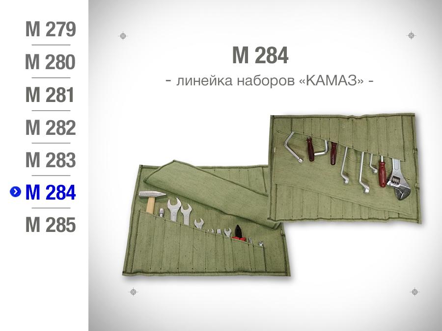 Набор КАМАЗ М284 КЗСМИ