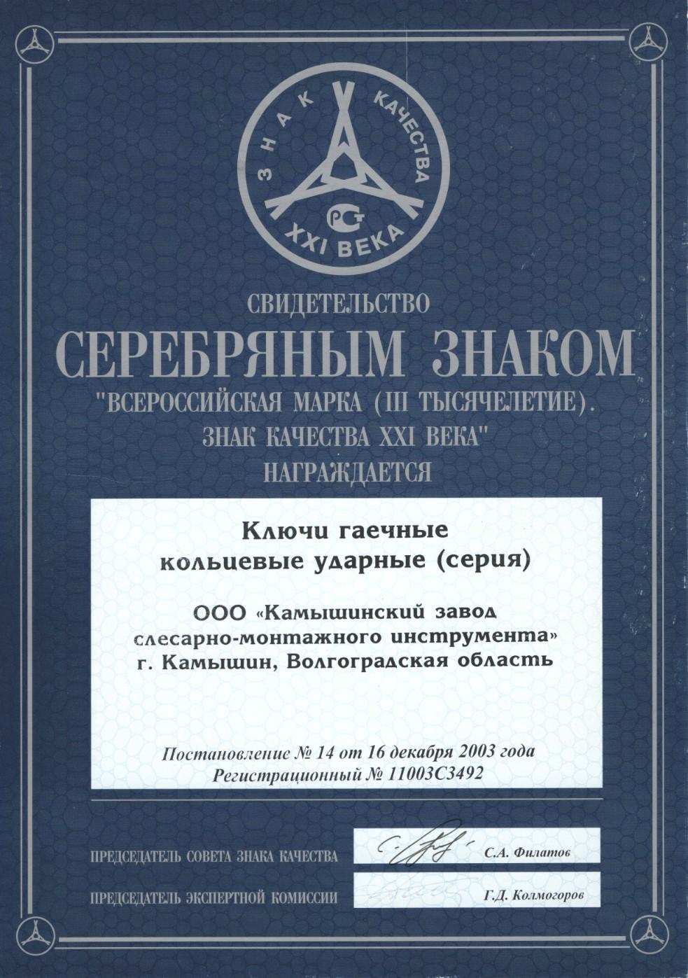 Серебряный знак, КГКУ