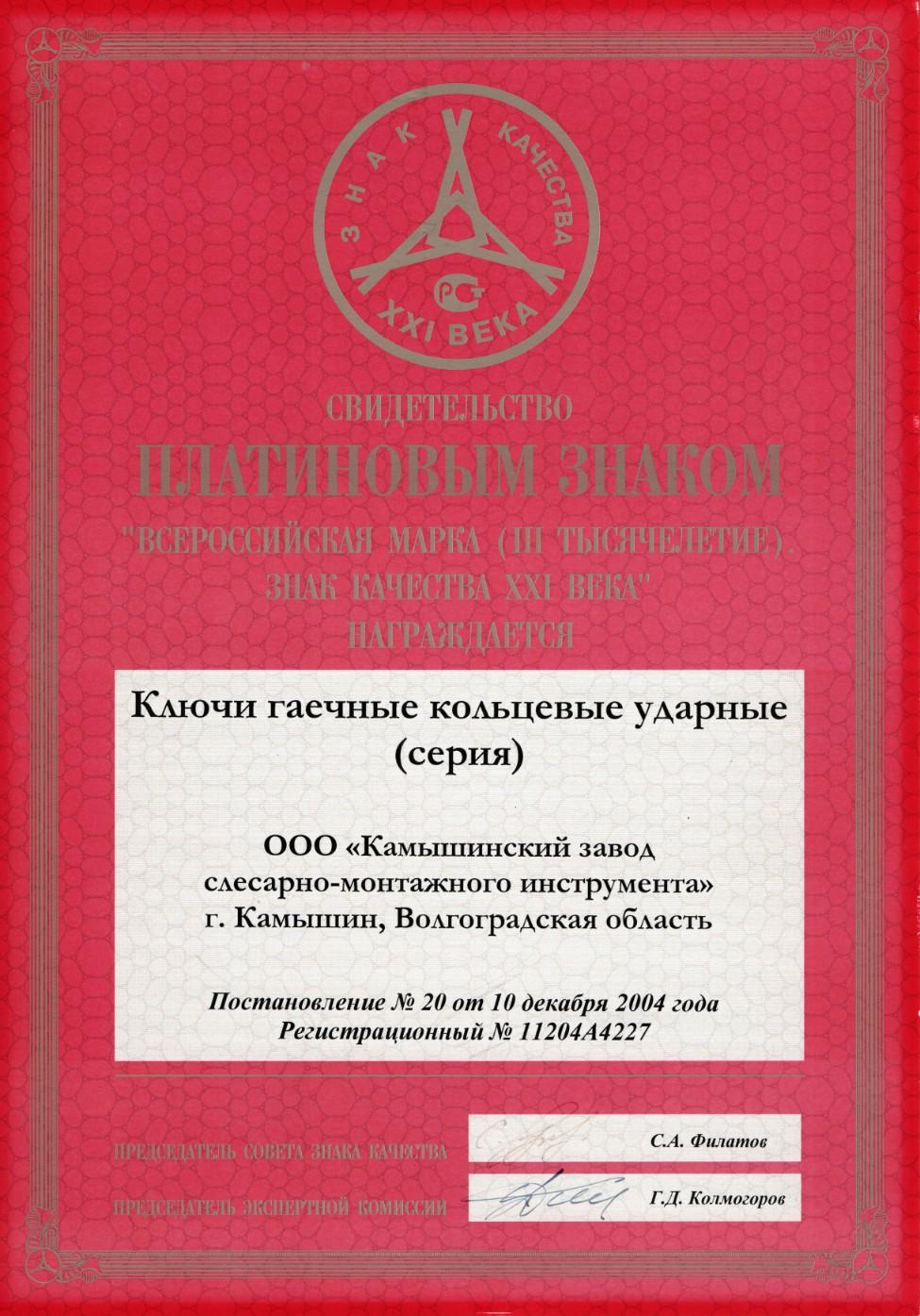 Платиновый знак, КГКУ