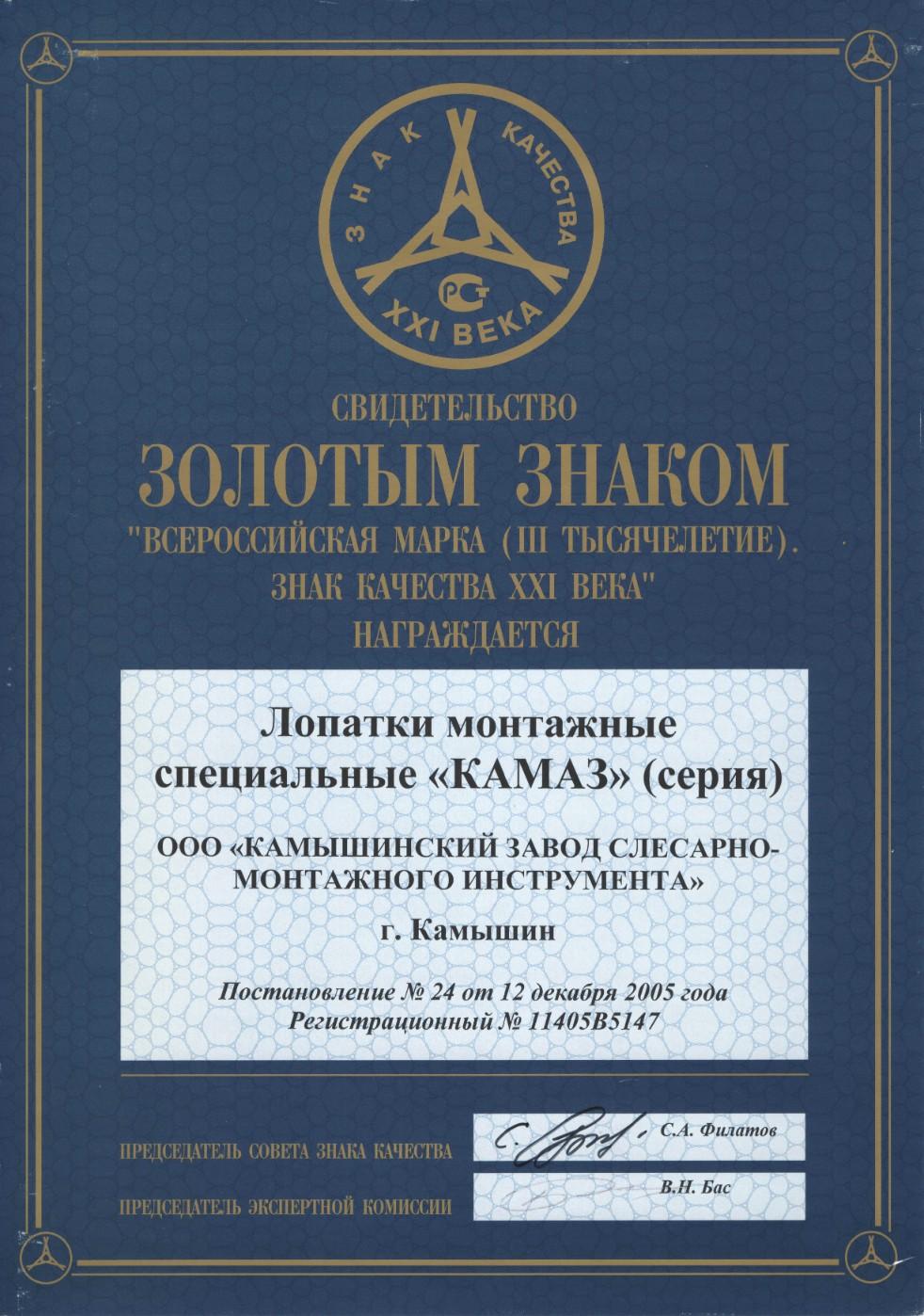 Золотой знак, Лопатки монтажные специальные КАМАЗ