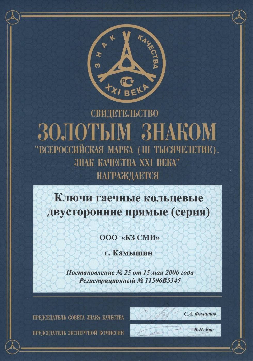Золотой знак, КГКП