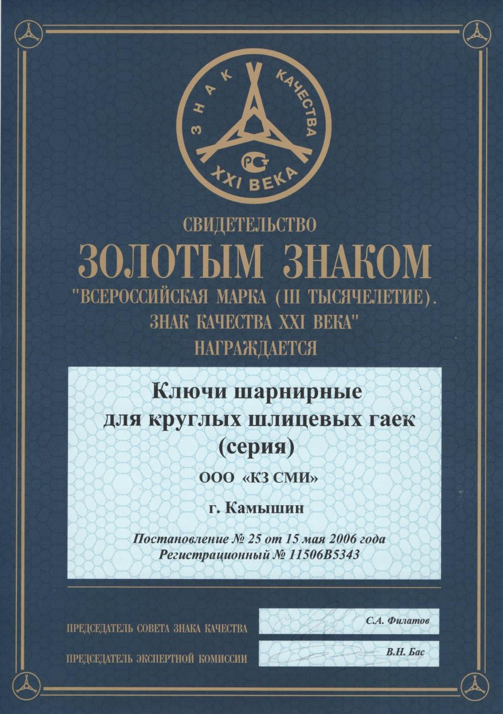 Золотой знак, Ключи шарнирные для круглых шлицевых гаек