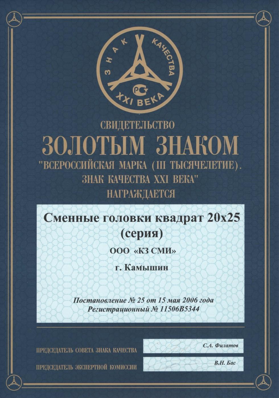 Золотой знак, Сменные головки квадрат 20х25