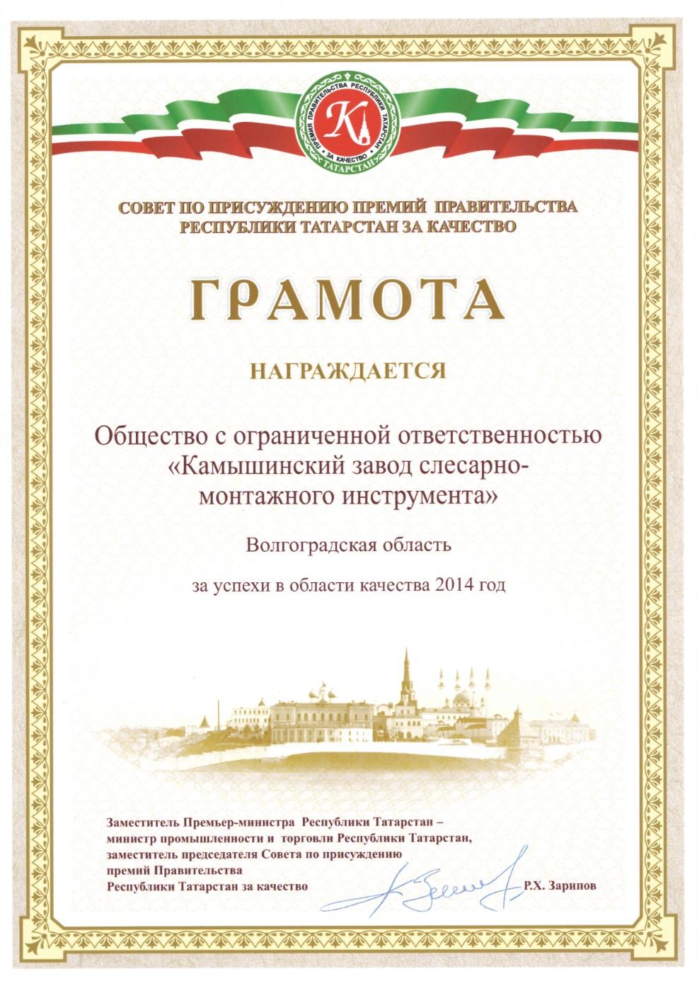 Грамота от Правительства Республики Татарстан