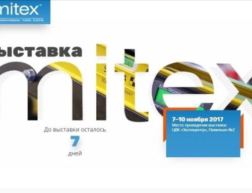 Приглашаем на Mitex 2017 !