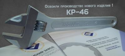 КР 46