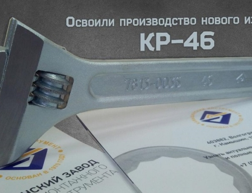 Опять новинка! Ключ разводной 46 мм