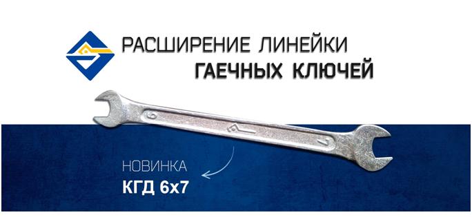 Расширение линейки гаечных ключей