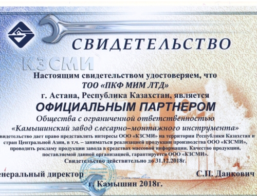 Встречайте Официального партнёра на территории республики Казахстан и стран Центральной Азии.