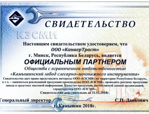 ООО «КанверТраст» — официальный представитель в Республике Беларусь