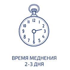 Время меднения 2-3 дня
