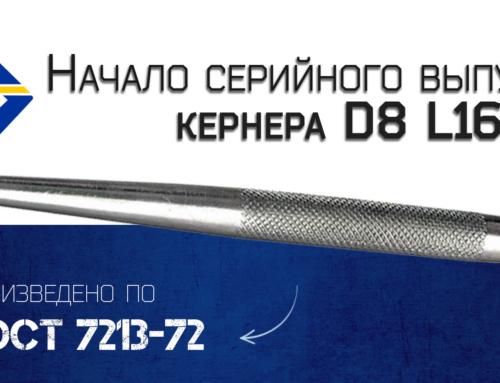 Новый инструмент — Кернер по ГОСТ 7213-72