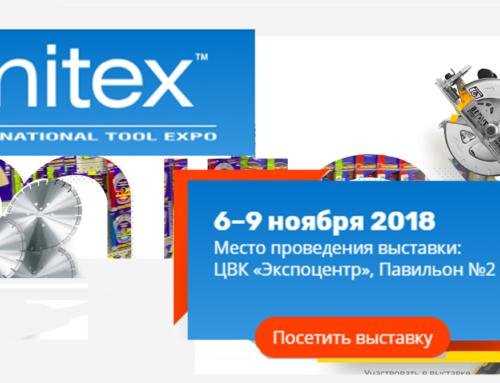 Встречаемся на выставке MITEX 2018 !