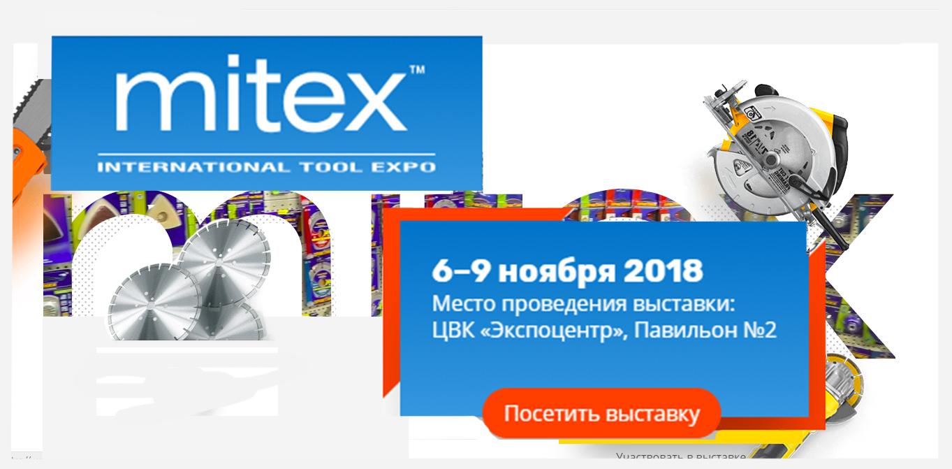 Выставка Mitex