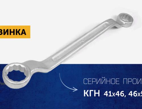 Расширяем линейку КГН | двухсторонних накидных ключей 41х46, 46х50, 50х55