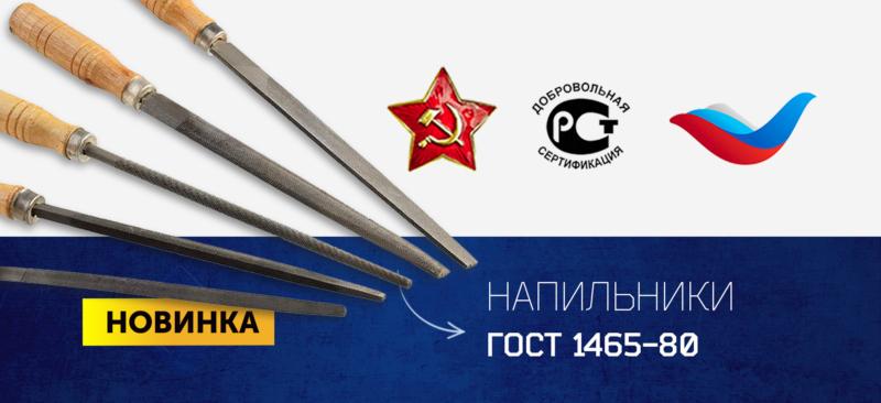 напильники ГОСТ 1465 80