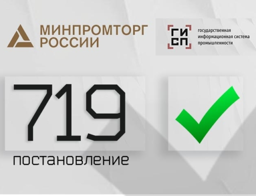 ЗАКЛЮЧЕНИЕ по 719 постановлению получено !