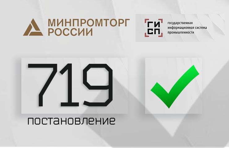 Постановление 719 Минпромторга России