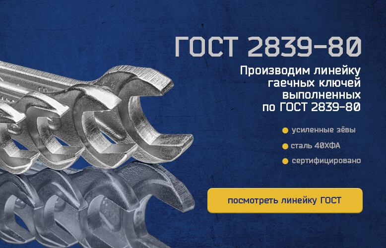Ключи ГОСТ 2839-80