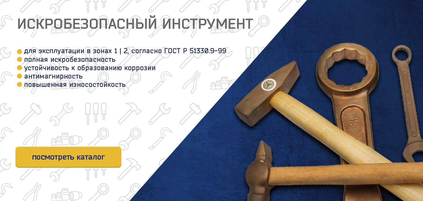 Искробезопасный слесарно-монтажный инструмент