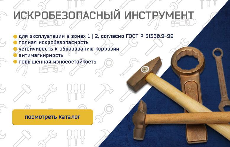 Ручной искробезопасный слесарно-монтажный инструмент