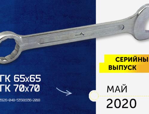 Выпущены новинки КГК 65х65 и 70х70