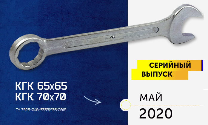 КГК 65х65 и 70х70