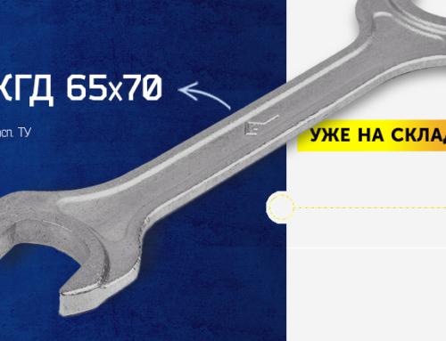 КГД ТУ 65×70 уже на складе !