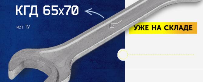 Рожковый КГД 65х70 КЗСМИ