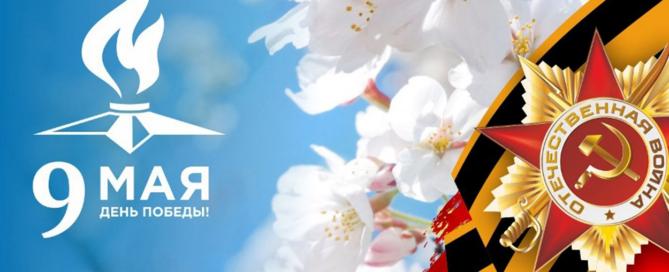 С праздником 9 мая от завода КЗСМИ